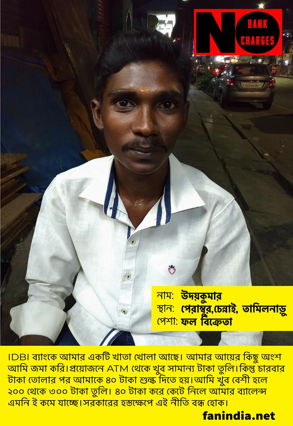 TN_Udhay Kumar